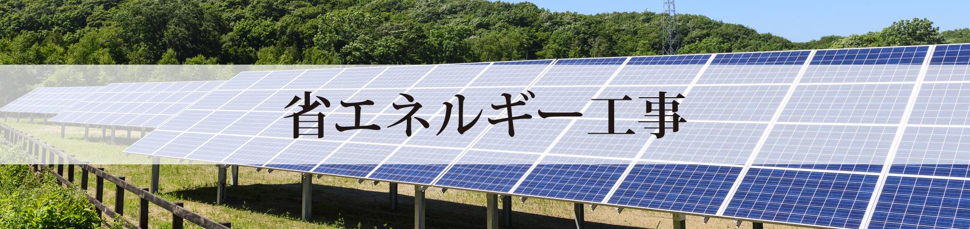 省エネルギー工事