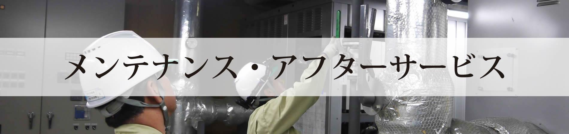 メンテナンス・アフターサービス